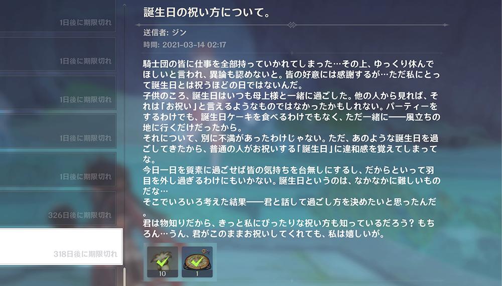 【原神】ジンの誕生日メール