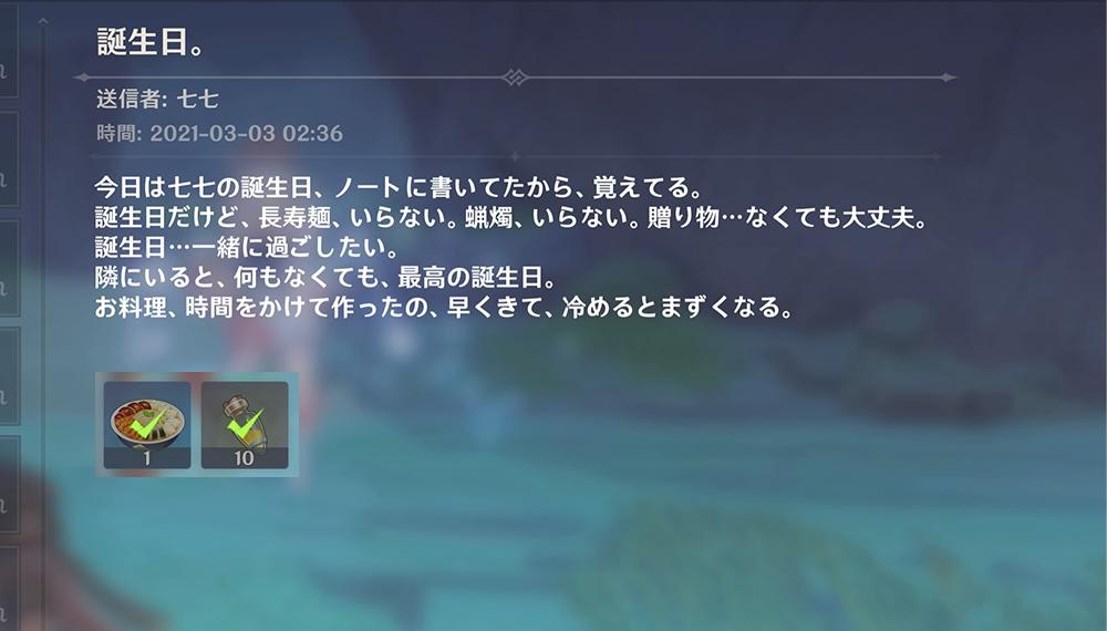 【原神】七七の誕生日メール