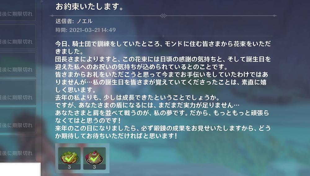 【原神】ノエルの誕生日メール