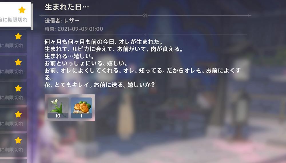 【原神】レザーの誕生日メール
