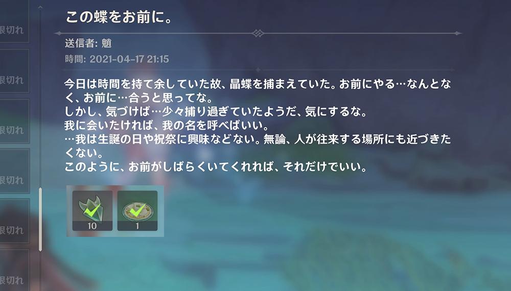 【原神】魈(ショウ)の誕生日メール