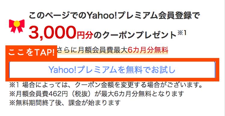 ③3000円分のクーポンプレゼントバナーから無料お試しをタップ!