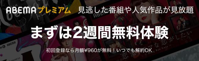 ABEMAプレミアムは月額960円が2週間無料!