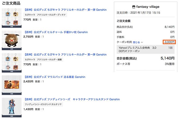 Yahoo!ショッピングならYahoo!プレミアム会員のお試し登録で3000円OFFクーポンがもらえます!