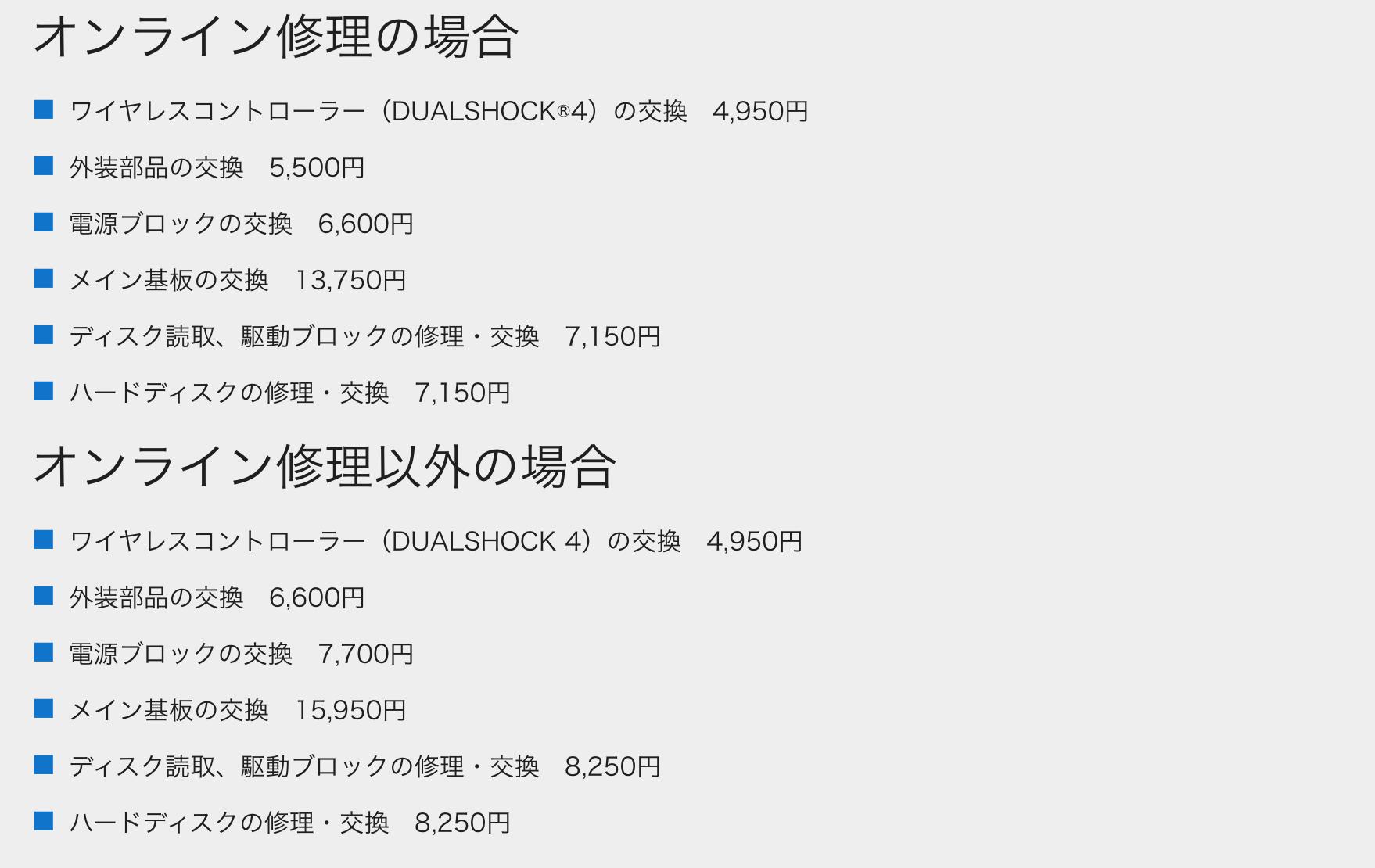 ソニーの修理サービスの値段
