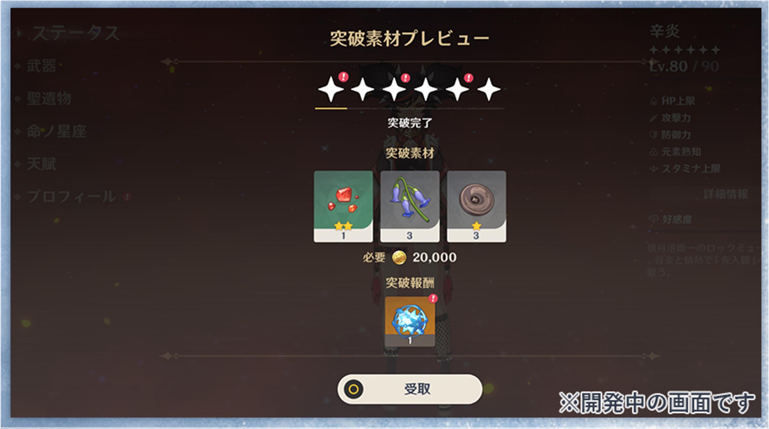 【原神】バージョン1.2「キャラクターレベル突破で「出会いの縁」ゲット!」