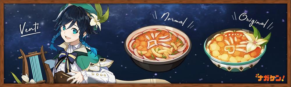 【原神】ウェンティのオリジナル料理「真・風神ビュッツポット」
