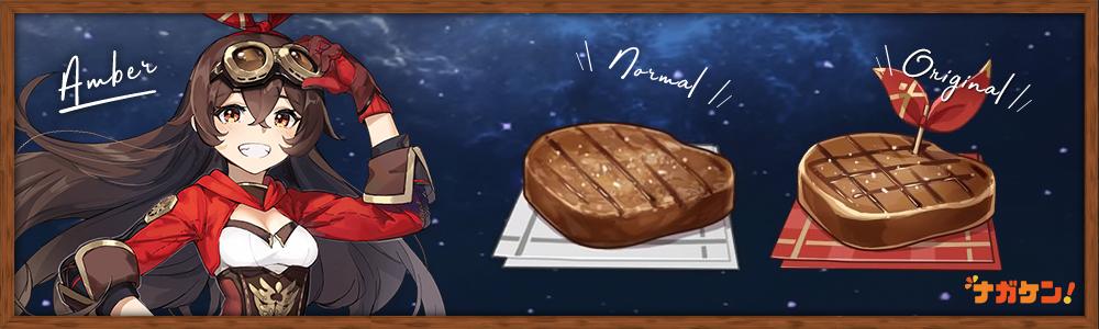 【原神】アンバーのオリジナル料理「偵察騎士ステーキ!」