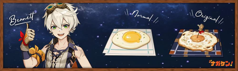 【原神】ベネットのオリジナル料理「テイワット風焦げ卵」