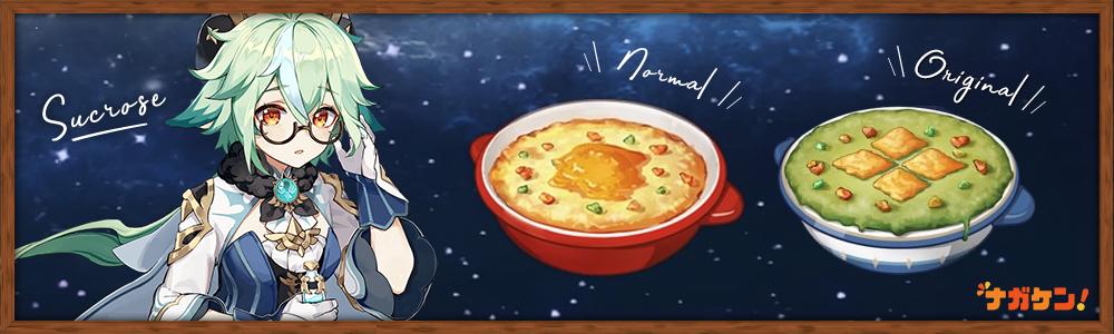 【原神】スクロースのオリジナル料理「五九三式栄養食」