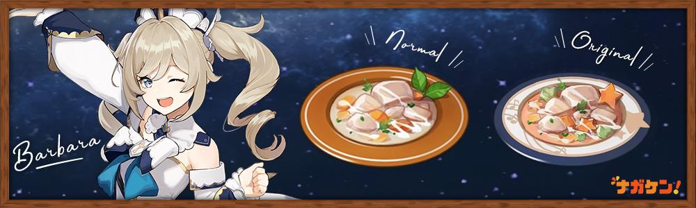 【原神】バーバラのオリジナル料理「スパイシーポトフ」