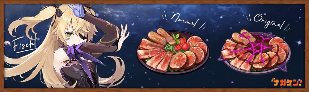 【原神】フィッシュルのオリジナル料理「祈聖シンフォニー」