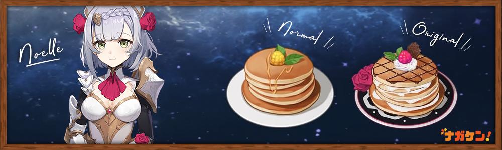 【原神】ノエルのオリジナル料理「ふわふわパンケーキ」