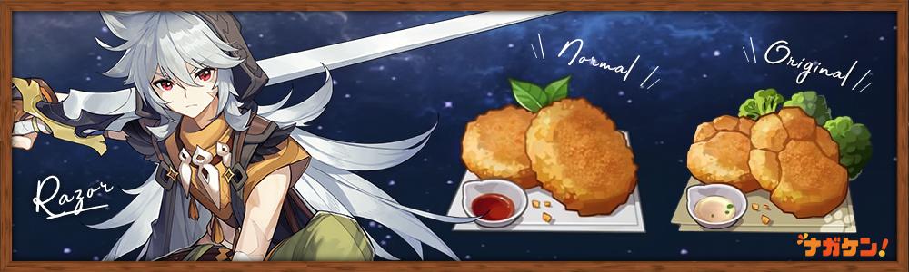 【原神】レザーのオリジナル料理「ツメ型ハッシュドポテト」