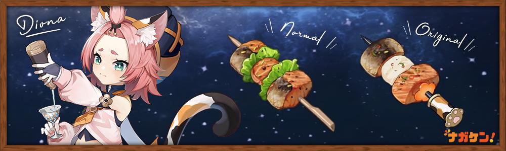 【原神】ディオナのオリジナル料理「絶対オツマミじゃない」