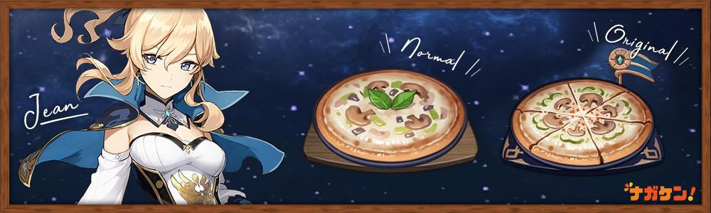 【原神】ジンのオリジナル料理「眠気覚ましピザ」