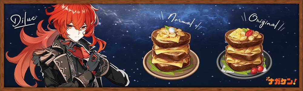 【原神】ディルックのオリジナル料理「モンドの過去」