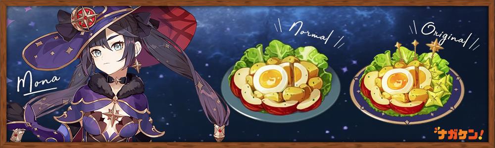 【原神】モナのオリジナル料理「最高の知恵」