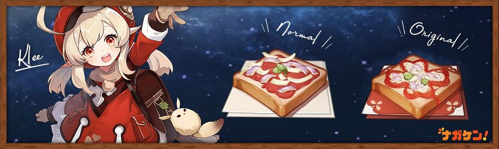【原神】クレーのオリジナル料理「魚香トースト」