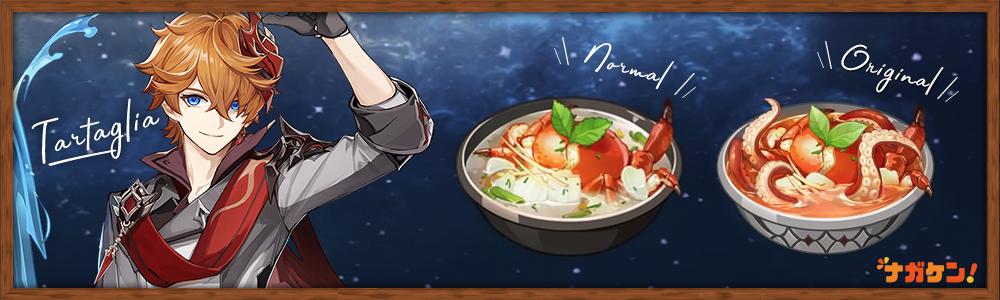【原神】タルタリヤのオリジナル料理「極みの一釣り」