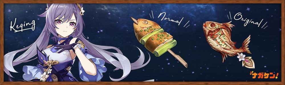 【原神】刻晴のオリジナル料理「九死一生の焼き魚」