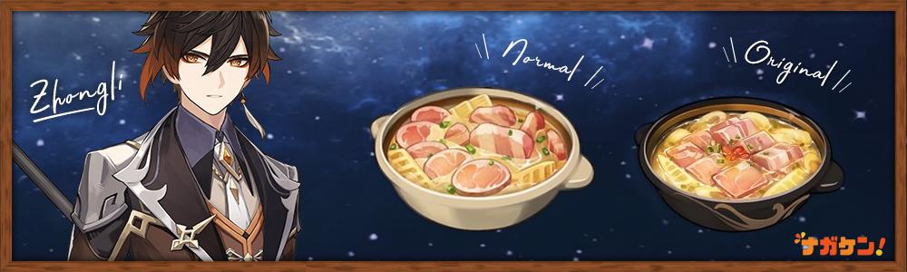【原神】鍾離のオリジナル料理「とろ火で煮込んだ腌篤鮮」
