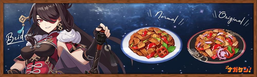 【原神】北斗のオリジナル料理「豚肉の唐辛子炒め」