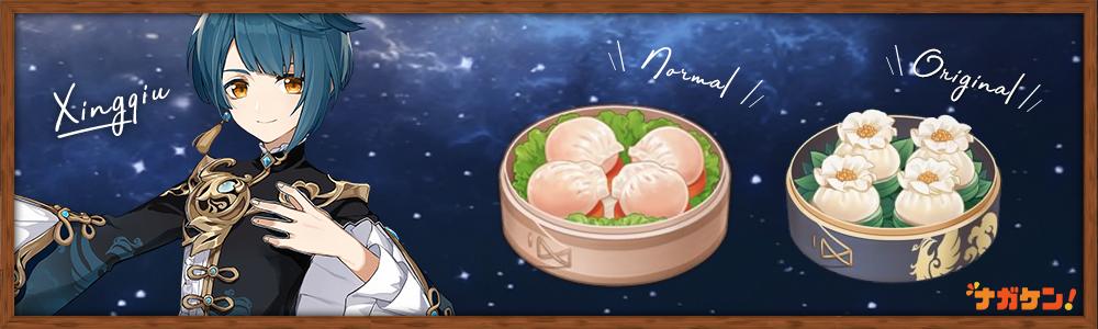 【原神】行秋のオリジナル料理「江湖百味」