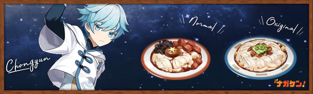 【原神】重雲のオリジナル料理「山幸の冷やし麺」