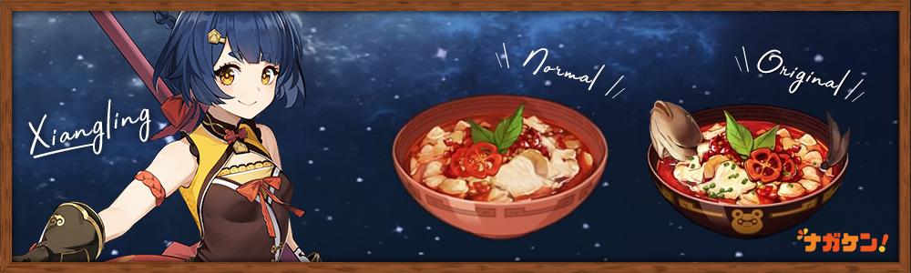 【原神】香菱のオリジナル料理「万民堂水煮魚」