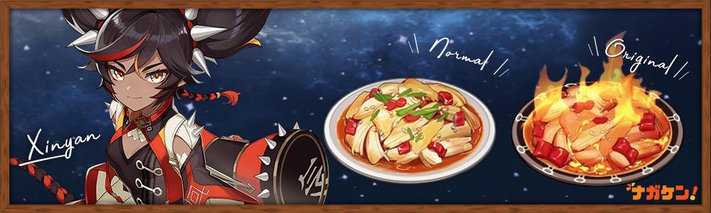 【原神】辛炎のオリジナル料理「ロック・チキン!」