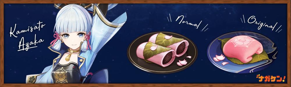 【原神】神里綾華のオリジナル料理「紅炉一点雪」