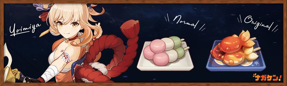 【原神】宵宮のオリジナル料理「夏祭りの游魚」