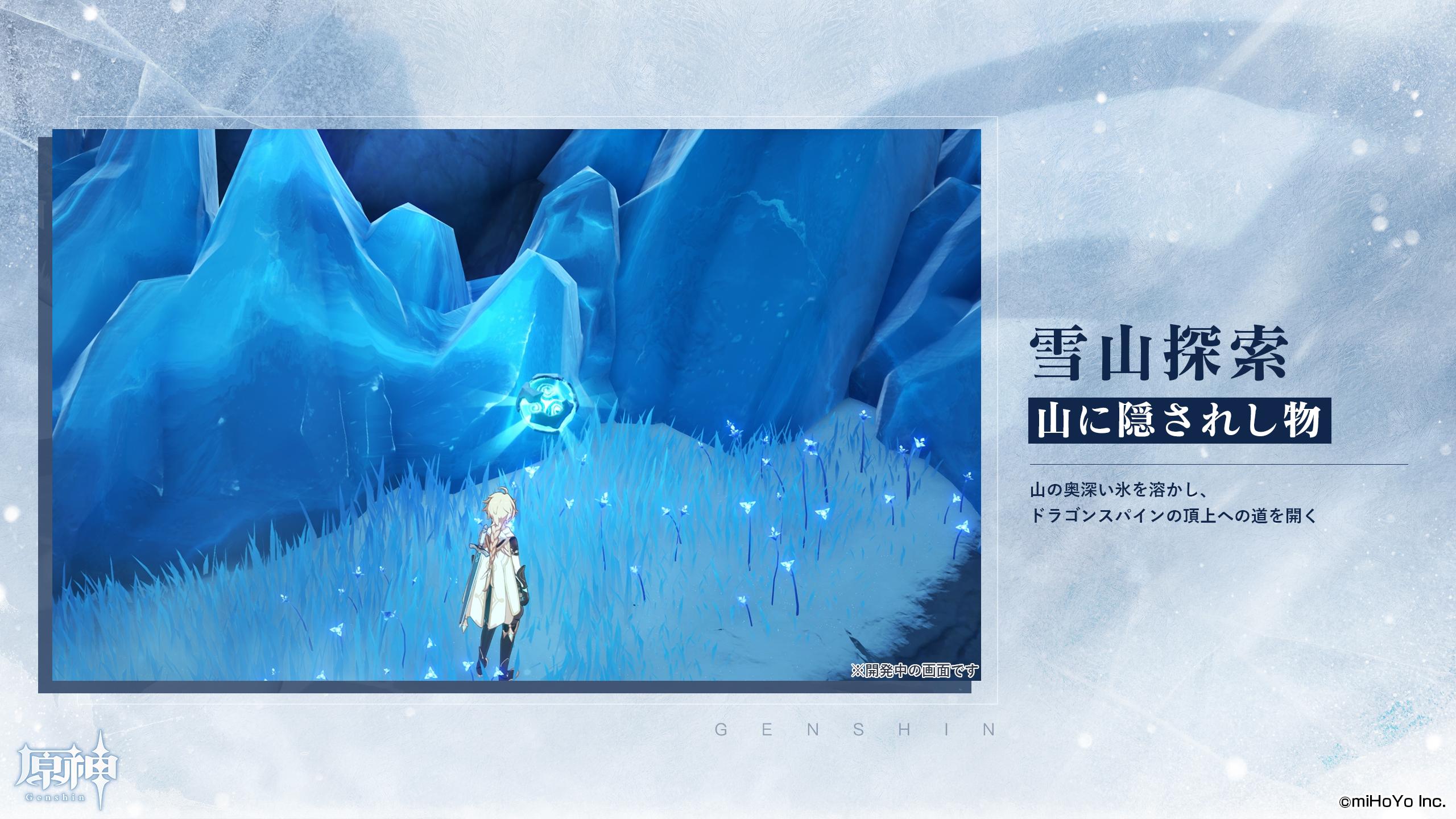 【原神】新システム「雪山探索」