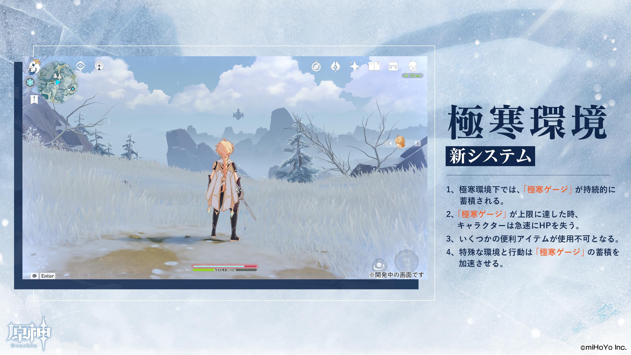 【原神】新システム「極寒環境」