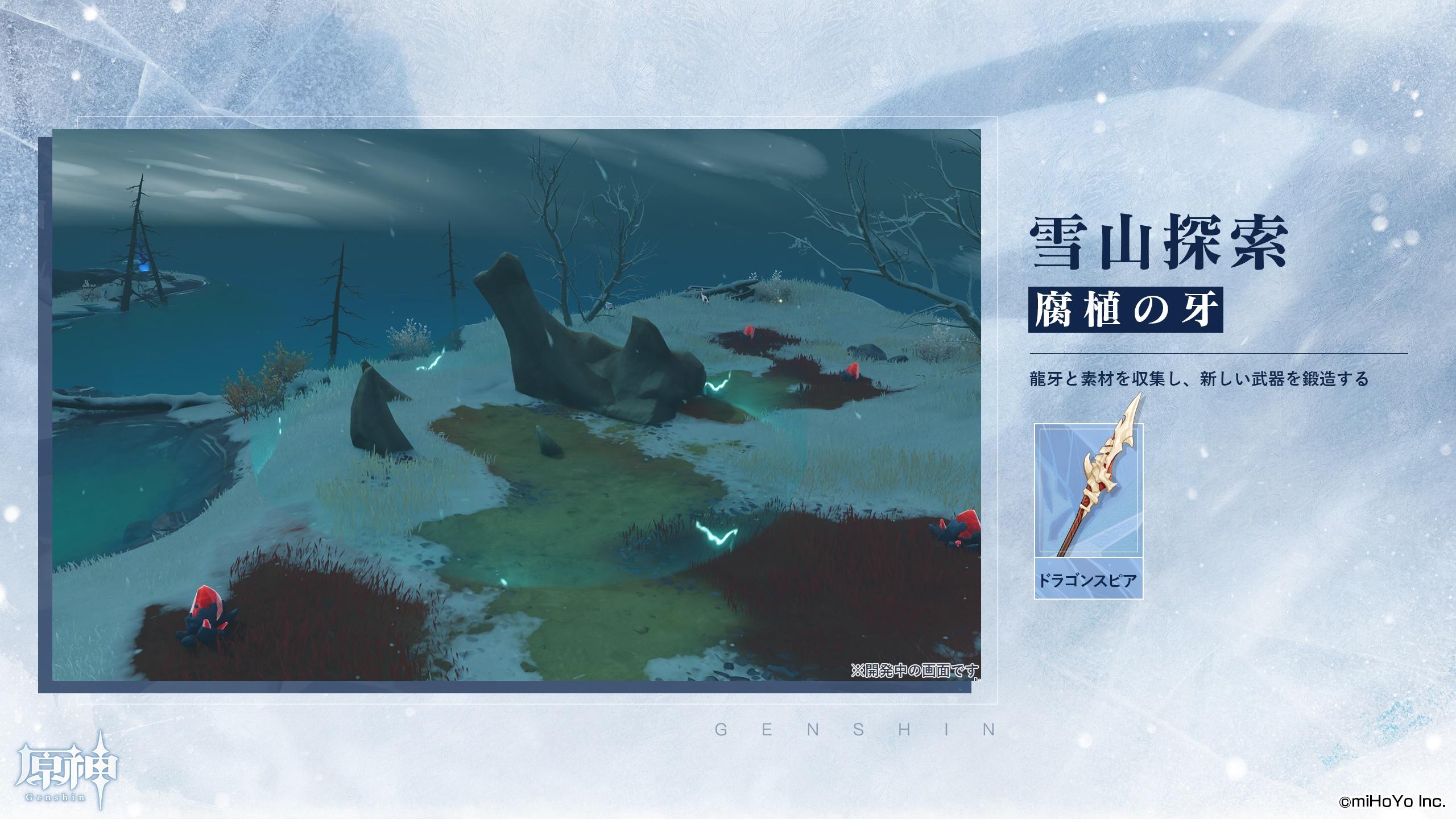 【雪山探索 腐食の牙】 ドラゴンスピア