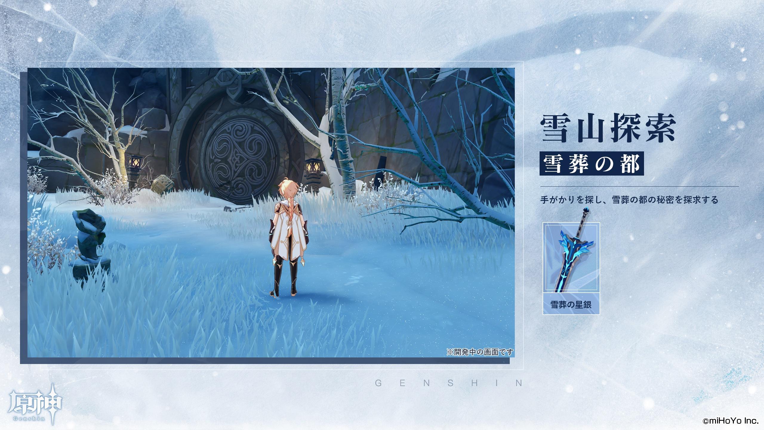 【雪山探索 雪葬の都】 雪葬の聖銀