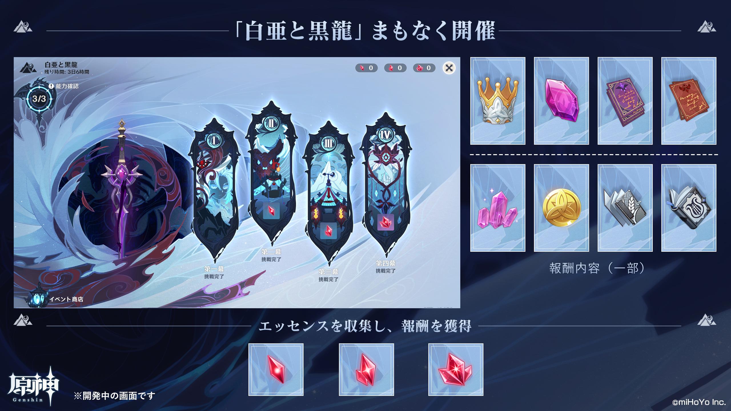 【原神】新イベント「白亜と黒龍」
