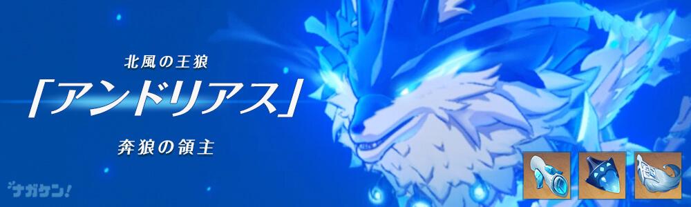 【原神】北風の狼素材(北風のしっぽ / 北風のリング / 北風の魂匣)が必要なキャラクター