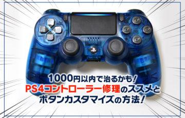 【PS4】1000円以内で治るかも!コントローラー修理のススメとボタンカスタマイズの方法!【買い換えるなら自分で修理するのがお得!】