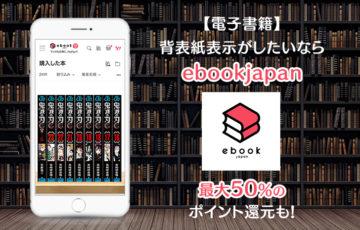 【電子書籍】背表紙表示がしたいならebookjapanだけ!最大50%ポイント還元率も!