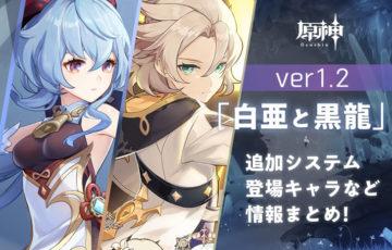 【原神】バージョン1.2で追加されるシステム・登場キャラクターまとめ!【ドラゴンスパイン・極寒環境】