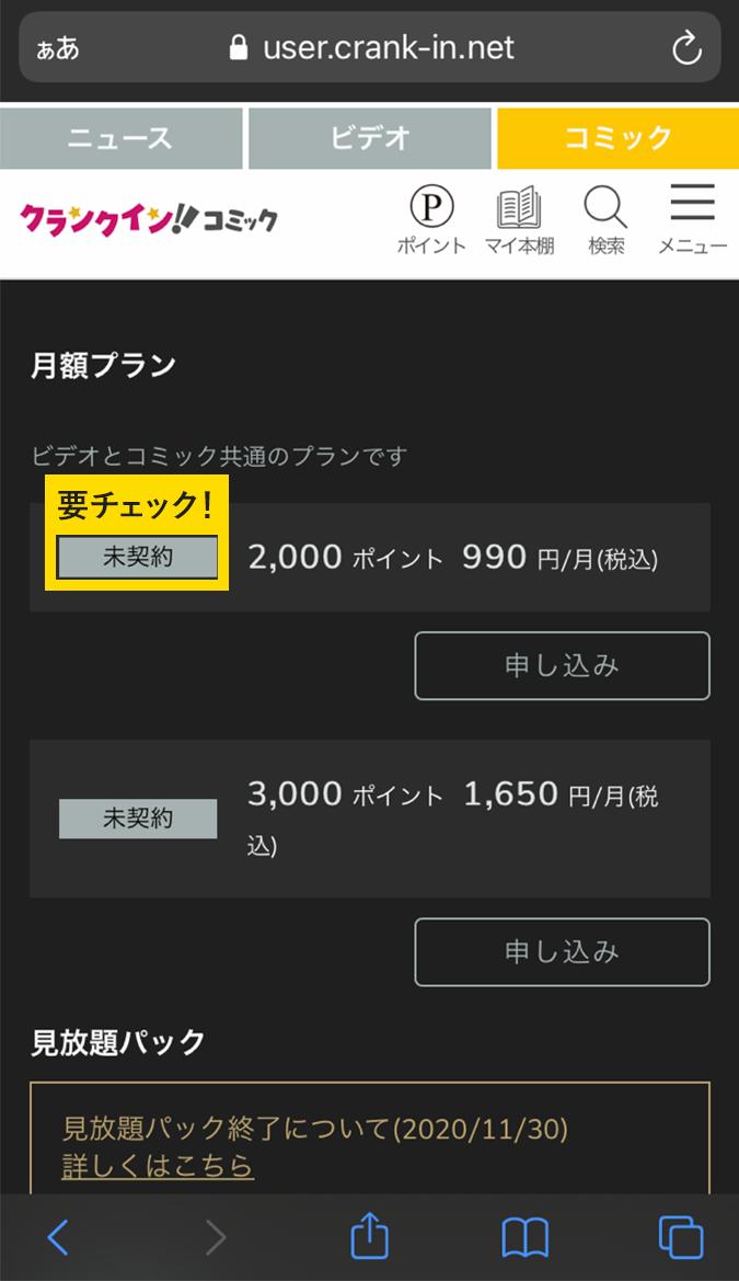月額プラン表示画面で、2,000ポイントのプランが【未契約】と表示されて入れば解約は完了しています!