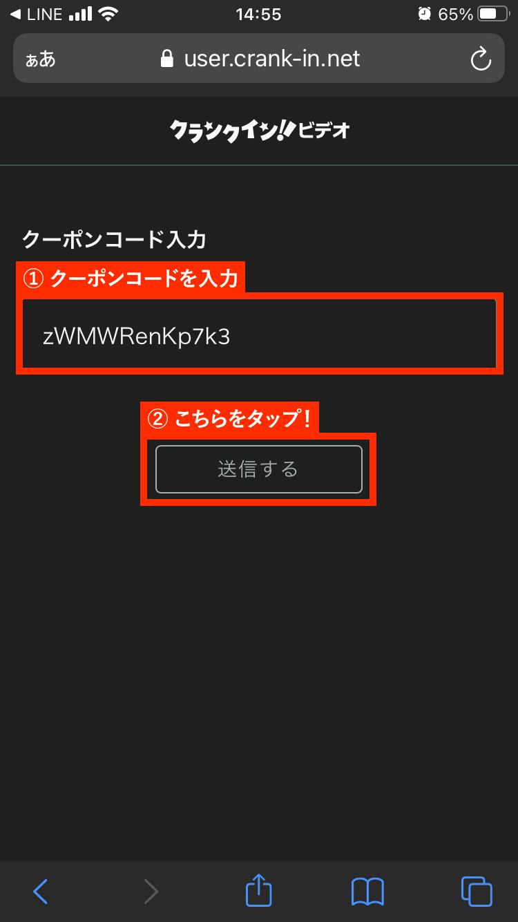 すると、クーポン入力ページに移動するので、先ほどコピーしたコードをペーストし、【送信する】をタップします。