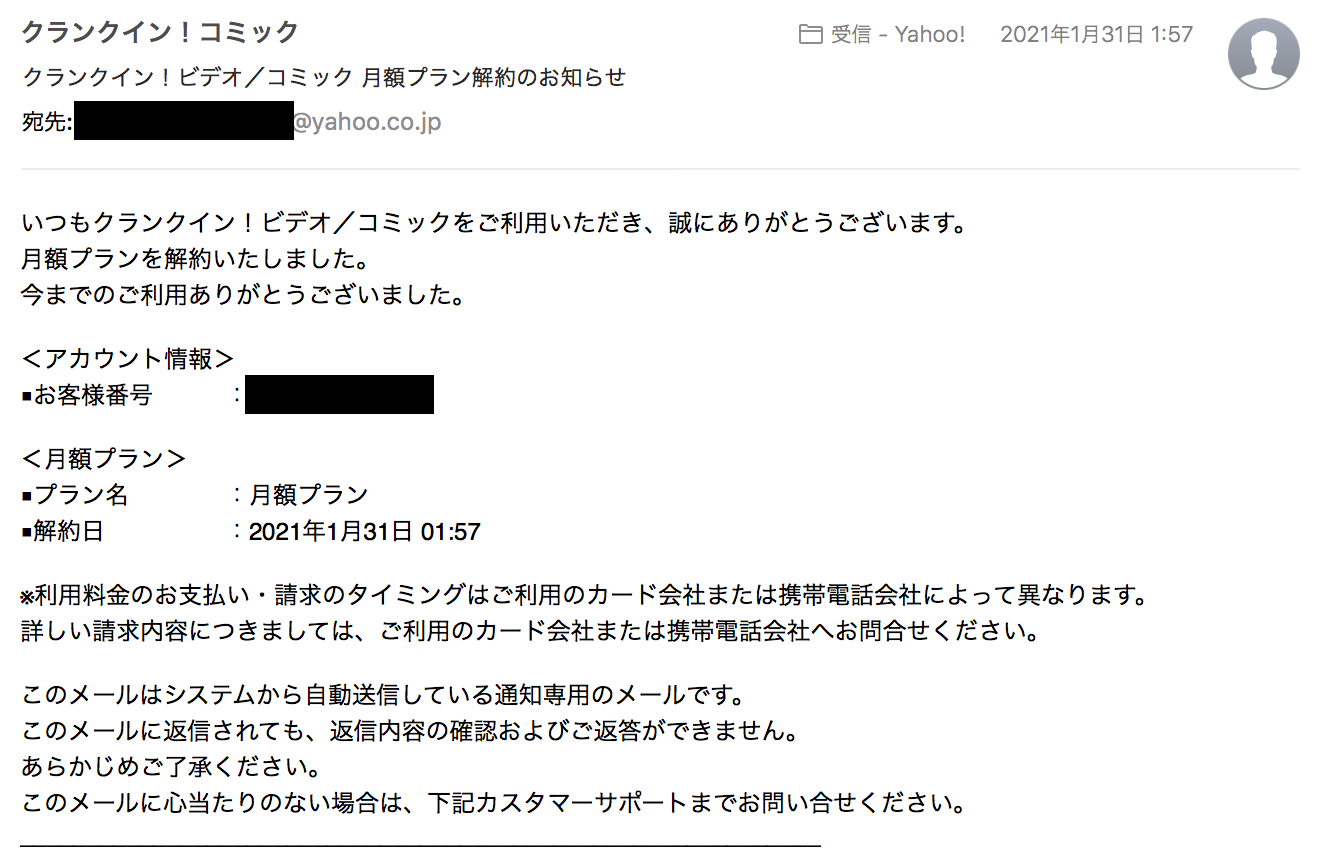 解約が完了すると登録したメールアドレスに【解約のお知らせ】が届くのでしっかりチェックして下さい!