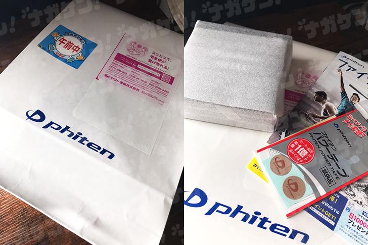 ファイテンロゴの封筒と丁寧な梱包!