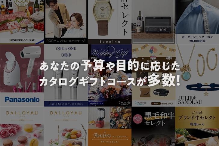 【オススメ3】ぴったりのカタログギフトが見つかる!