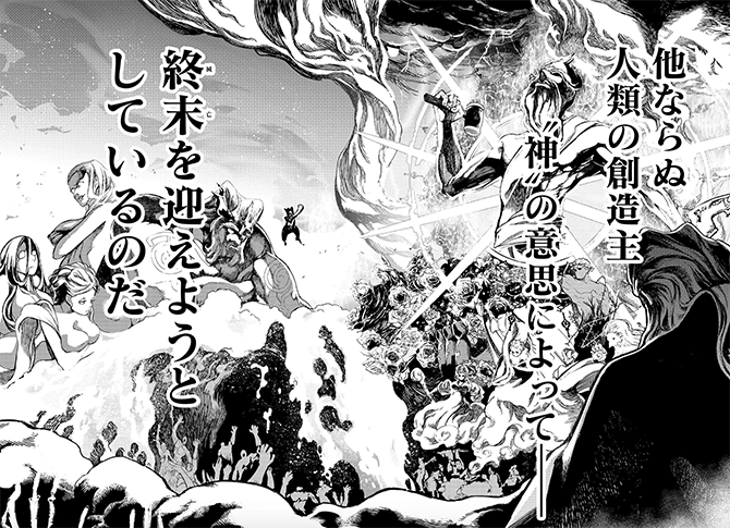 【終末のワルキューレ】第一巻より引用