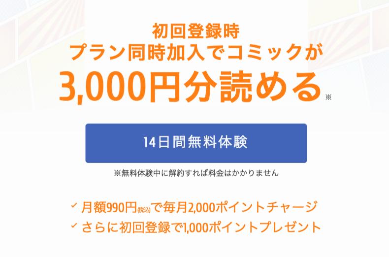 クランクイン!コミックは初回お試し登録で3,000ポイントももらえる!