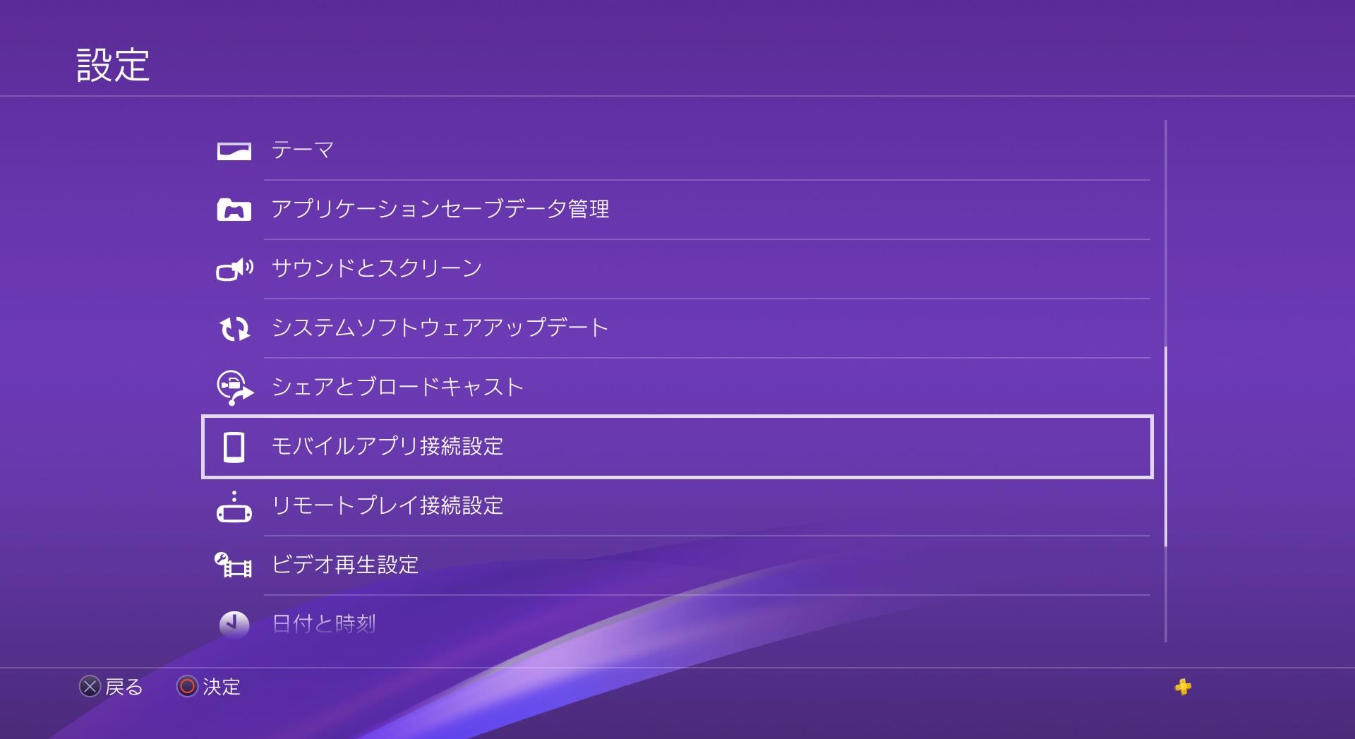 ps4【モバイルアプリ接続設定】